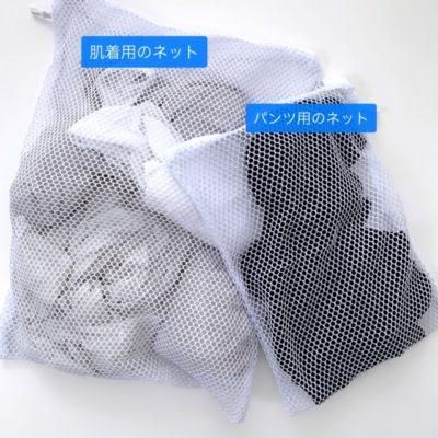 洗濯ネットの使い方