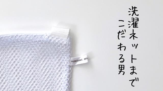 プエブコ洗濯ネットのアイキャッチ