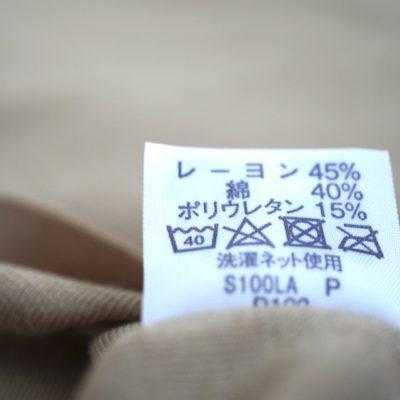 SEEK Uネックの洗濯タグ