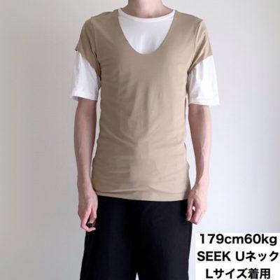 SEEK UネックをTシャツの上から着用