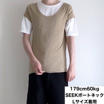 SEEKボートネックをTシャツの上から着用