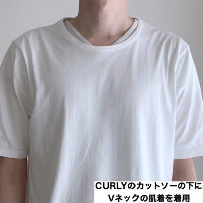 肌着がTシャツからチラリ