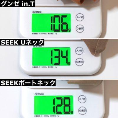 肌着の重量を比較
