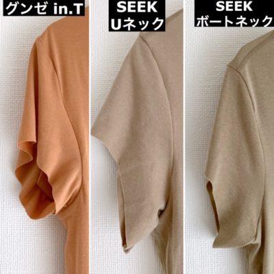 SEEKとinTの袖を比較