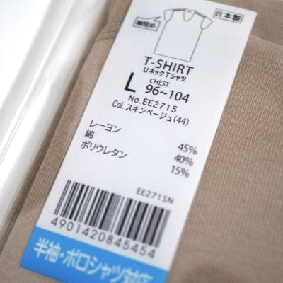 ポロシャツ対応のUネック