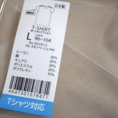 Tシャツ対応のSEEKボートネック