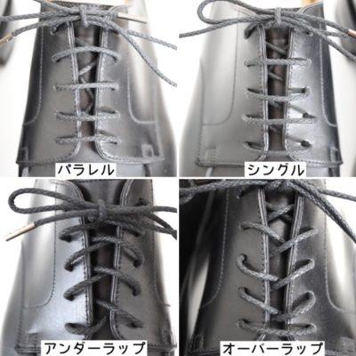 靴紐の通し方を比較