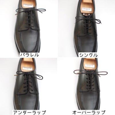 靴紐の通し方の比較2