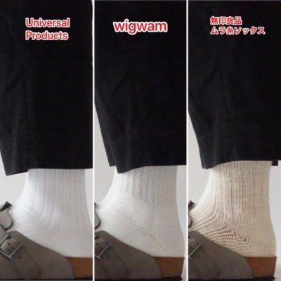 靴下色味比較画像