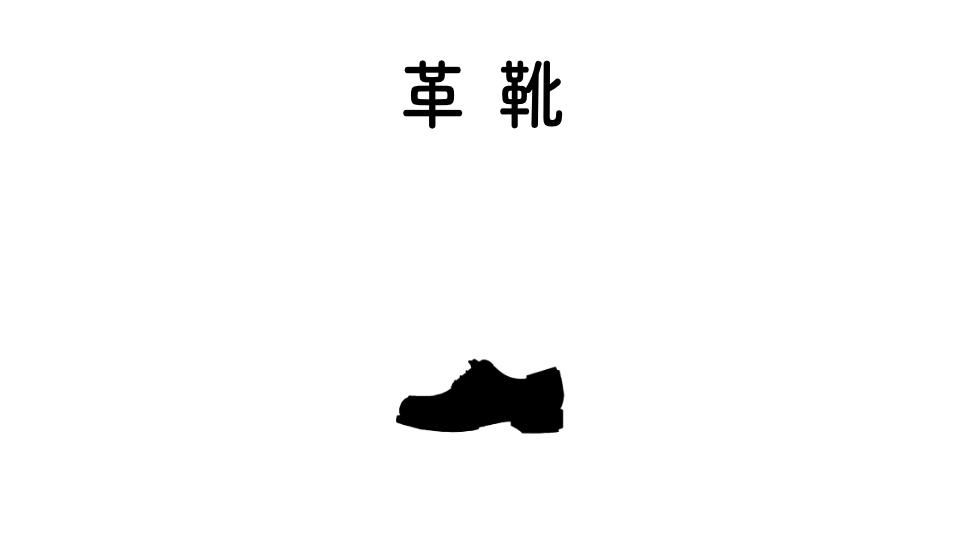 カテゴリ - 革靴