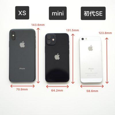 iPhoneを横に並べて比較