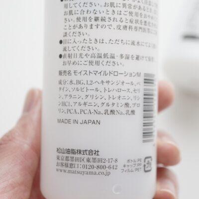 松山油脂化粧水の成分