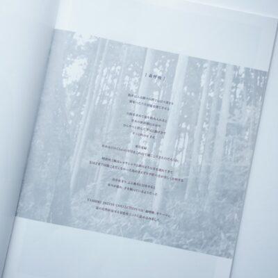 2021SSテーマは森呼吸
