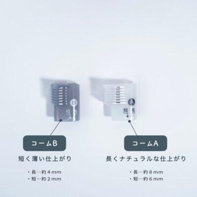 ER-GM30コームの使い分け方