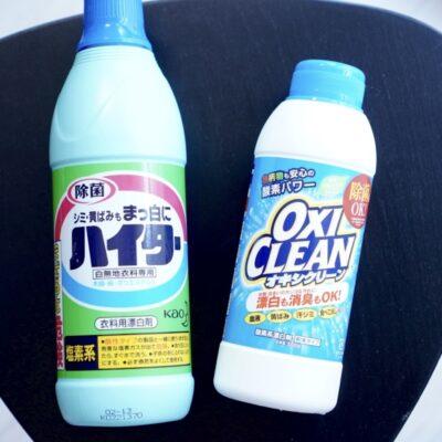 酸素系漂白剤と塩素系漂白剤