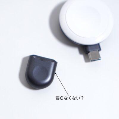 AppleWatch充電器のキャップいる?
