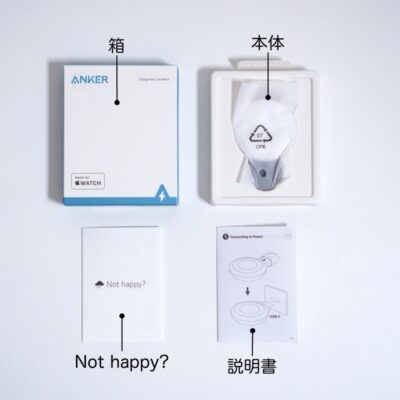 Anker AppleWatch充電器の箱と中身