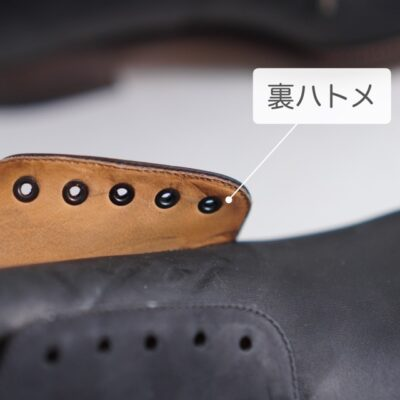 formeの裏ハトメ