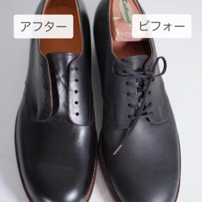 formeの革靴のプレケアビフォーアフター