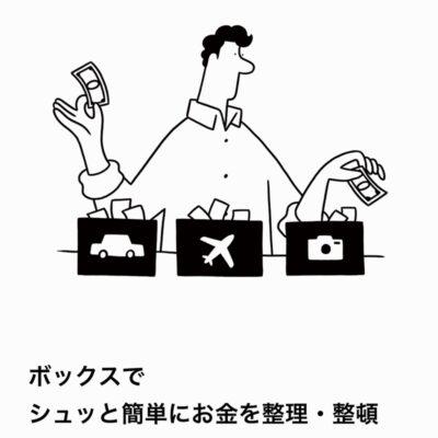 ボックスで貯金箱を作れる