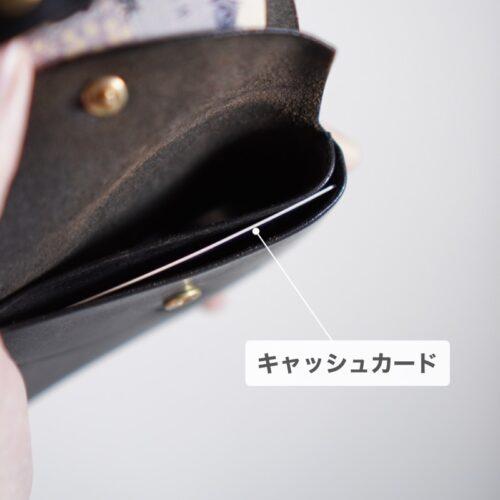 財布にキャッシュカード1枚