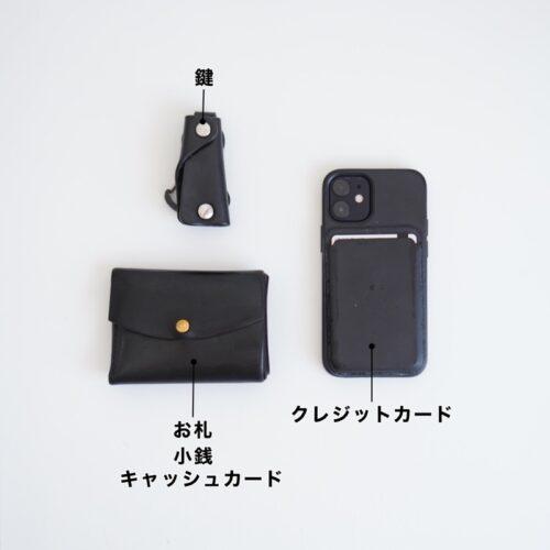今までのお財布と鍵事情