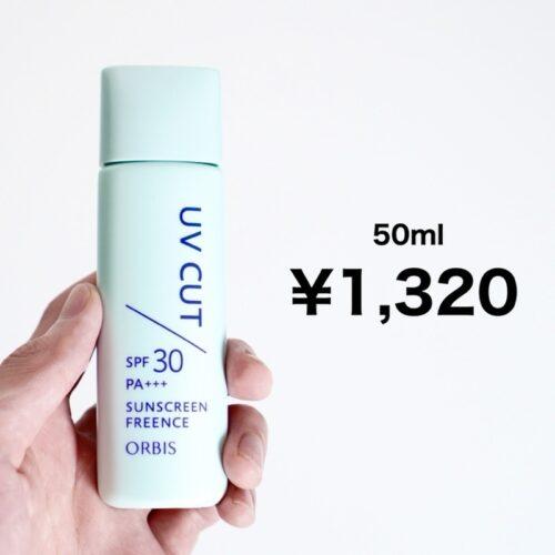 オルビスサンスクリーンフリーエンスは30mlで¥1,320