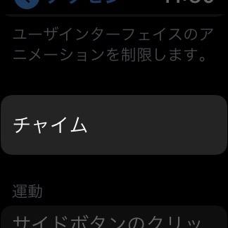 Apple Watchのチャイム機能