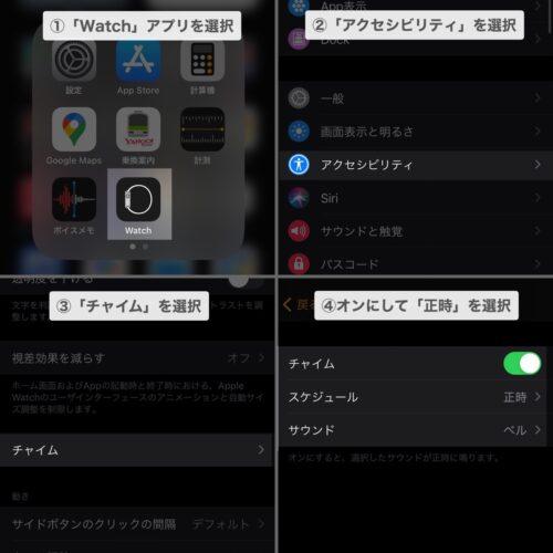 iPhoneからチャイムを設定する手順