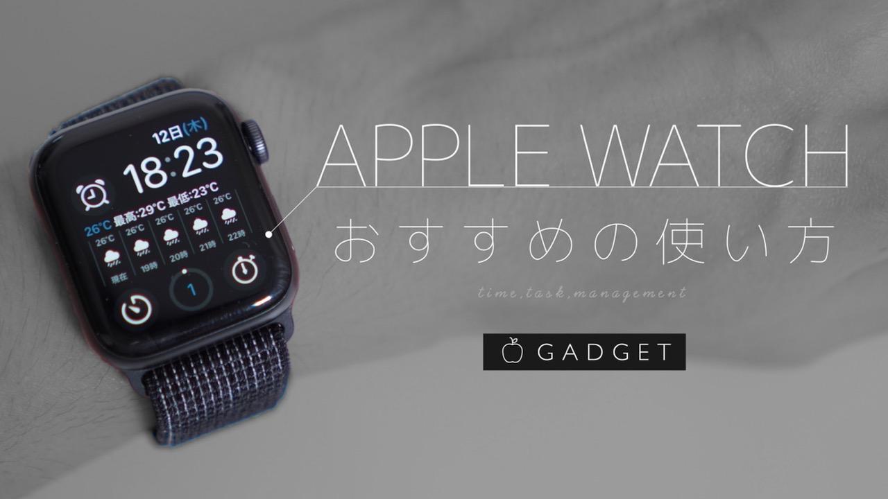 Apple Watchのおすすめの使い方