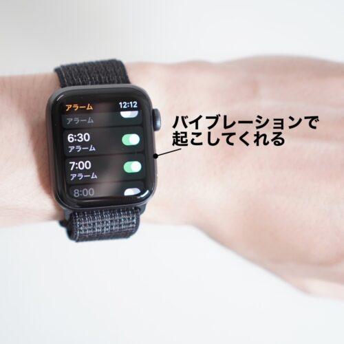 Apple Watchの目覚ましアラームはバイブレーション