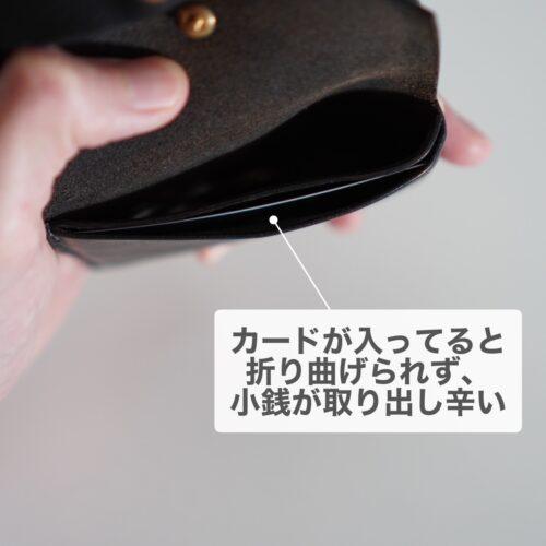 『chamoto』の財布の欠点