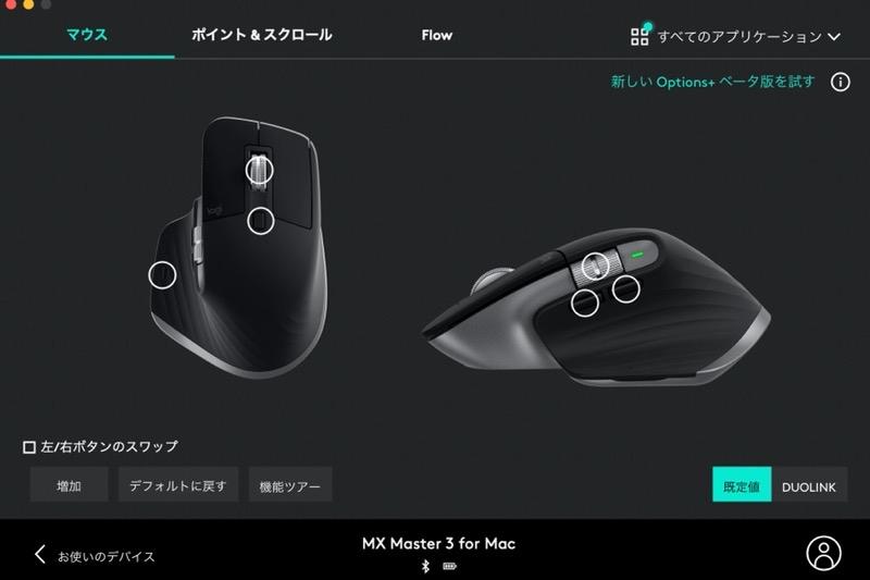 Logi Optionsのボタンの設定画面