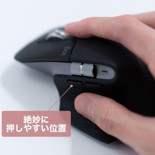 MX Master 3の進む戻るボタンは押しやすい