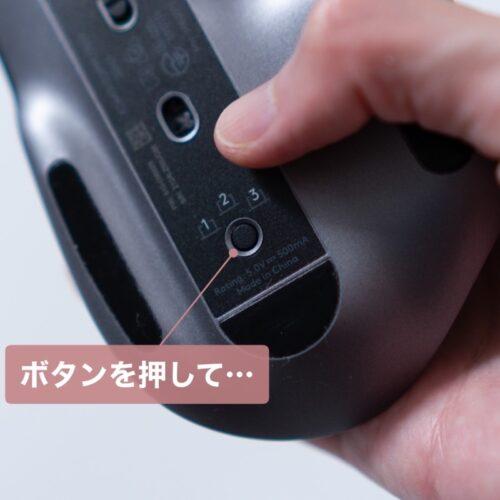 MX Master 3 for Macのデバイス切替の速さ