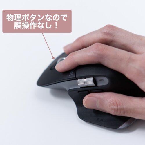 物理ボタンマウスは誤操作の恐れが少ない