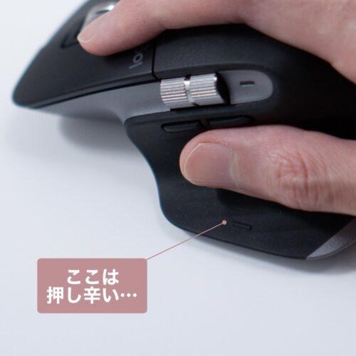 MX Master 3 for Macのジェスチャーボタンは押し辛い