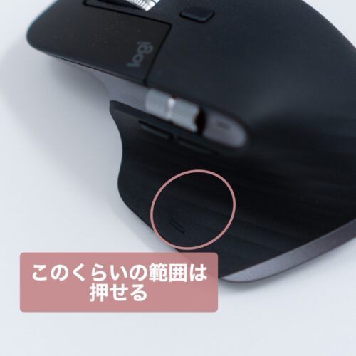 MX Master 3のジェスチャーボタンの押せる領域