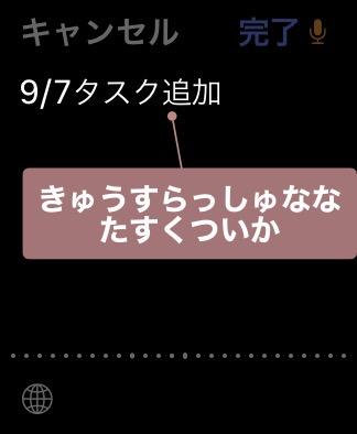 AppleWatchのTickTickの音声入力で日付指定する方法