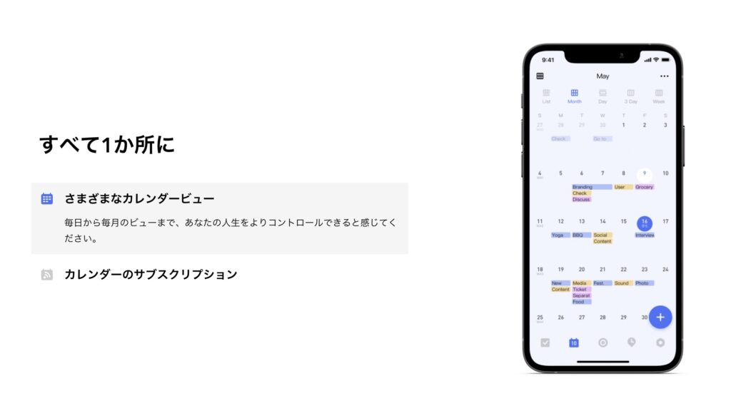 TickTickのカレンダー機能の画像