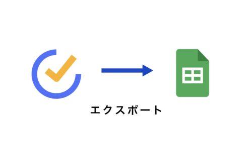 TickTickとGoogleスプレッドシートの図解